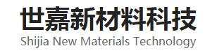 泉州市世嘉新材料科技有限公司