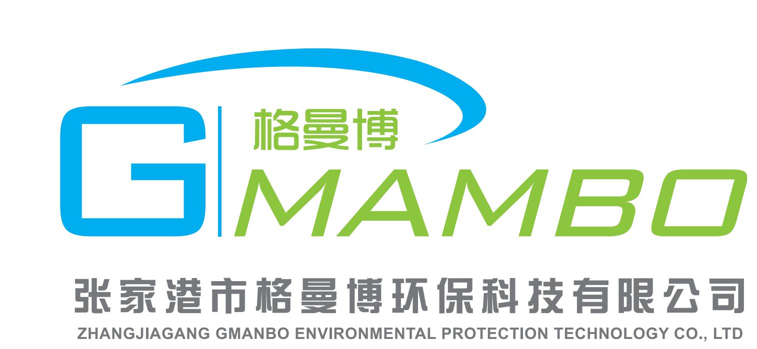 张家港市格曼博环保科技有限公司