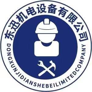 临沂东迅机电设备有限公司