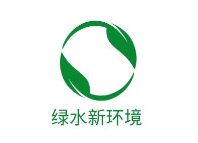 山东绿水新环境科技有限公司