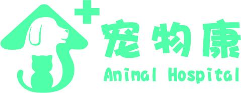 武汉市宠乐康动物医院