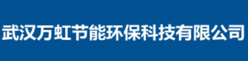 武漢萬虹節能環保科技有限公司