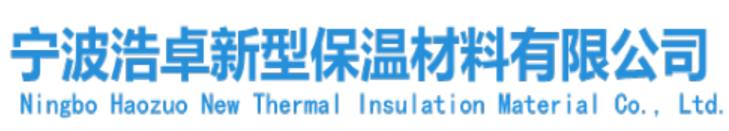 宁波高新区浩卓新型保温材料有限公司
