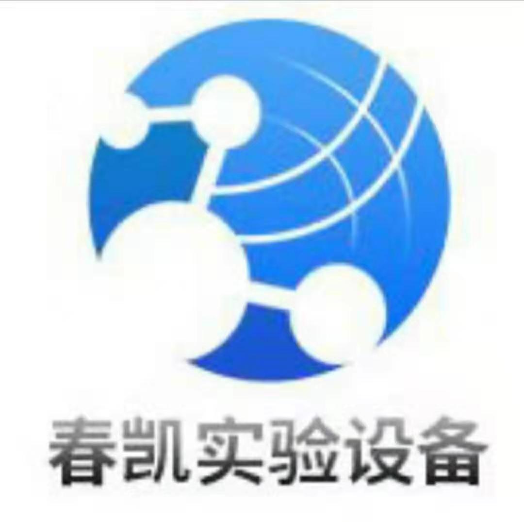 苏州春凯实验设备有限公司