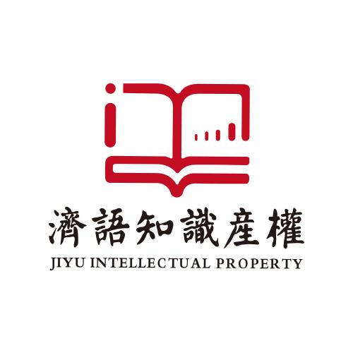 上海濟語知識產權代理有限公司