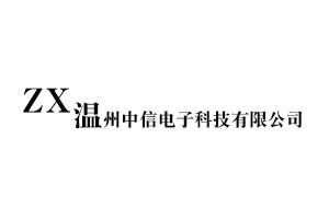 溫州中信電子科技有限公司