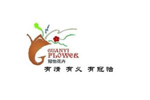 吉林省冠怡会议服务有限公司