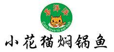汽车经济技术开发区小花猫焖锅鱼店