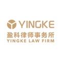北京盈科(寧波)律師事務所