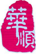 青海華順安全環境技術有限公司