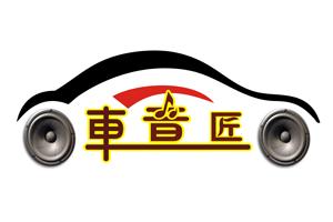 佛山市禪城區車音匠汽車音響店