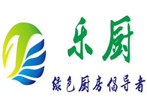 贵州乐厨厨房设备有限公司
