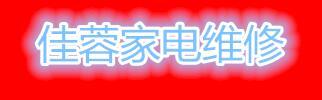 绵阳高新区佳蓉家电维修服务部