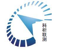 四川科析聯測檢測儀器有限公司