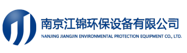 南京江锦环保设备有限公司