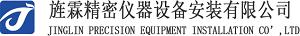旌霖精密仪器设备安装(上海)有限公司