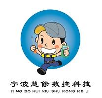 宁波慧修数控科技有限公司