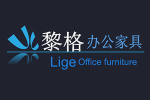 杭州黎格办公家具有限公司