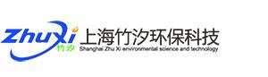 上海竹汐環保科技有限公司