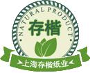 上海存楷纸业有限公司