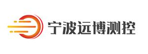 宁波远博测控技术有限公司