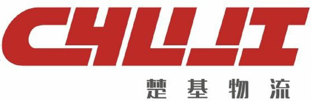楚基重大件物流(上海)股份有限公司