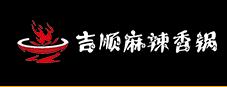 南关区吉顺麻辣香锅店