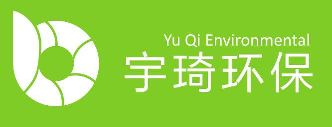 吉林省宇琦环保科技发展有限公司