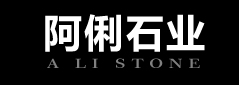 南安瞿俐石業有限公司