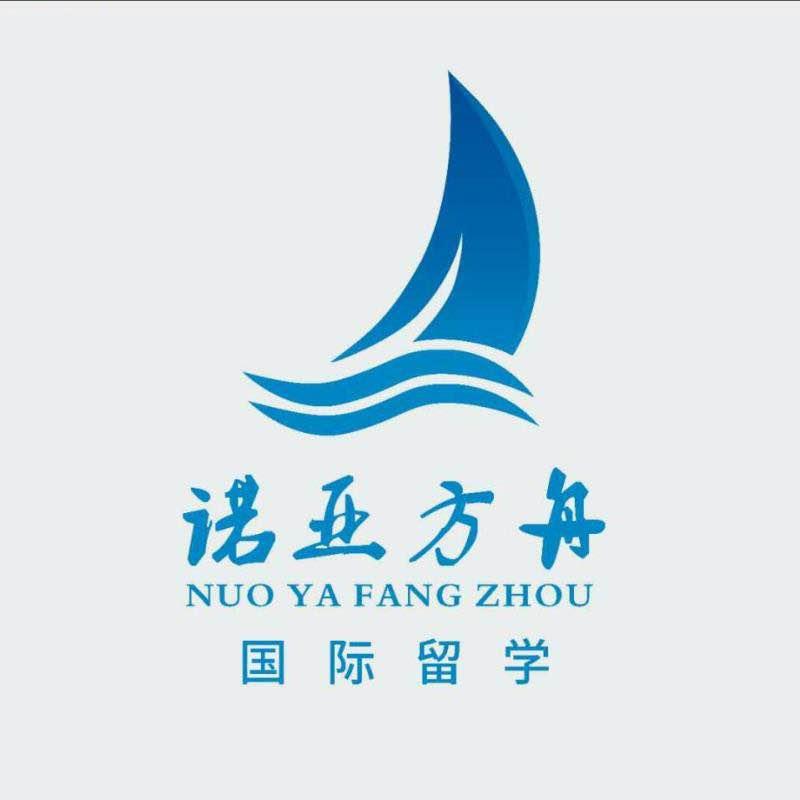 青岛诺亚方舟国际教育咨询有限公司