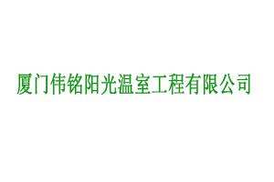 厦门伟铭阳光温室工程有限公司