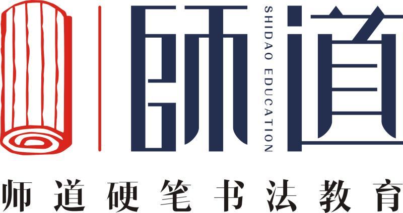 淄博师道教育咨询有限公司