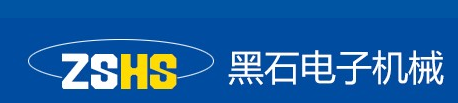 中山火炬开发区黑石电子机械服务部