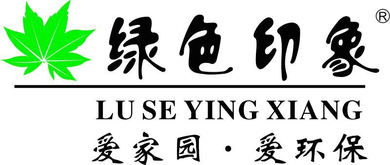 云南绿象环保科技有限公司