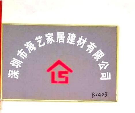 深圳市海艺家居建材有限公司
