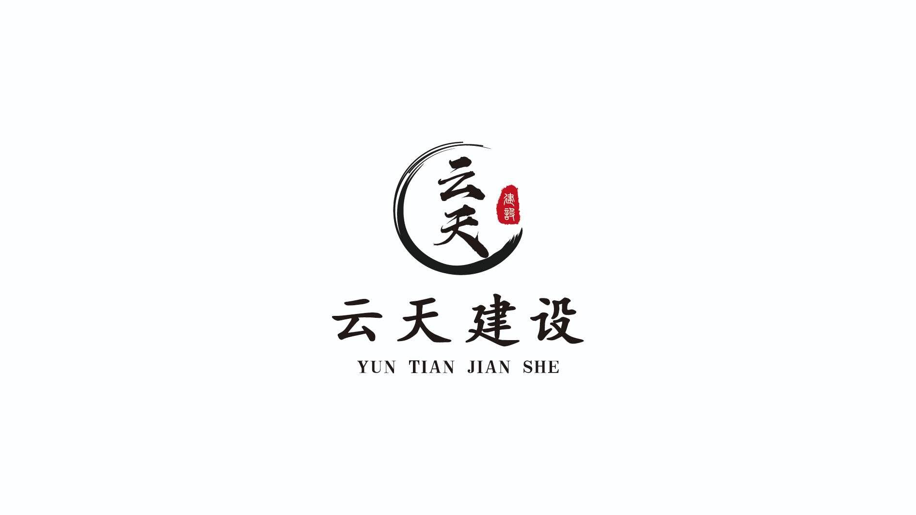 温州云天建设工程有限公司