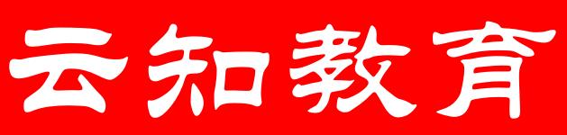 云南云知教育咨询服务有限公司