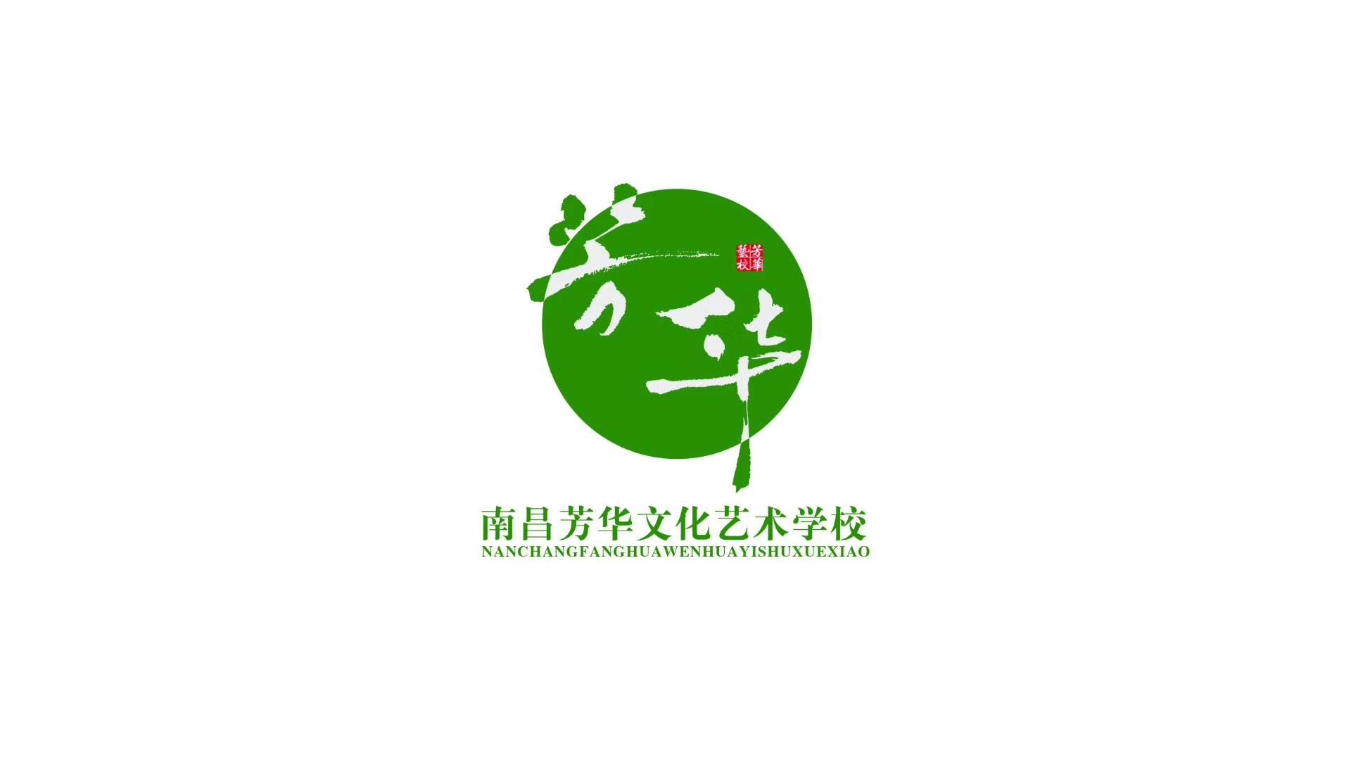 南昌市青山湖区芳华文化艺术培训学校