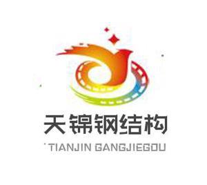 淮安天锦钢结构有限公司
