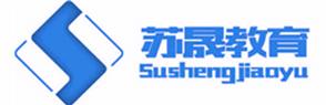 南京苏晟教育科技有限公司