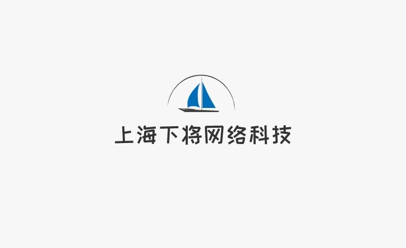上海下将网络科技中心