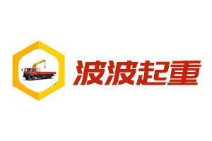 南昌波波起重设备安装有限公司