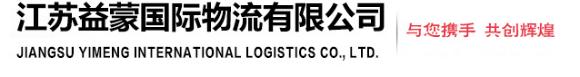 江蘇益蒙國際物流有限公司