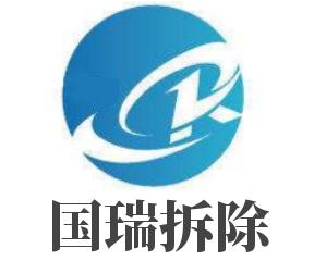 新疆國瑞拆除工程有限公司
