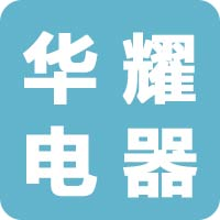 江苏华耀电器设备有限公司