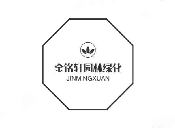 山東金銘軒園林綠化工程有限公司