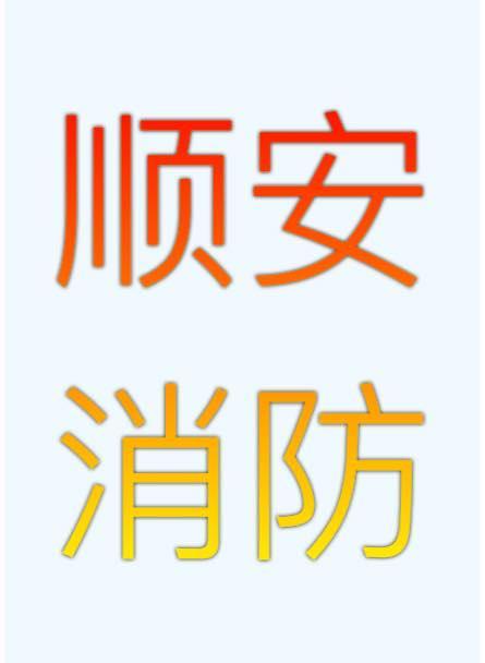 宁波市镇海顺安消防设备有限公司