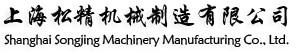 上海松精機械制造有限公司