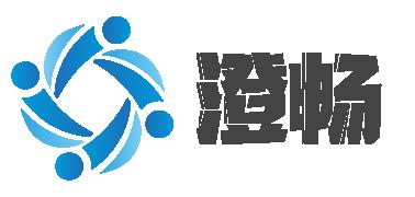 江阴市澄畅管道工程有限公司