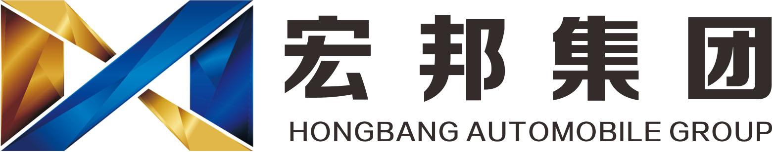 南阳宏邦汽车销售服务有限公司
